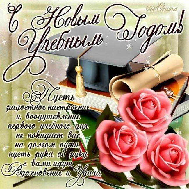 Поздравление с новым учебном годом учителям в стихах
